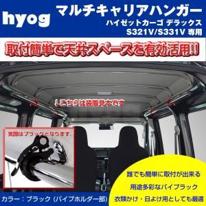 ハイゼットカーゴ デラックス S321V / S331V マルチキャリアハンガー 黒 (サーフボードやルアーロッド積載に!)※クルーズ取付不可|yourparts