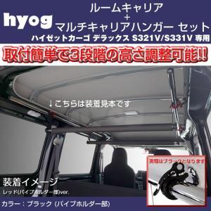 ハイゼットカーゴ デラックス S321V / S331V ルームキャリアセット + マルチキャリアハンガー 黒 (サーフボードやルアーロッド積載セット!)※クルーズ取付不可|yourparts