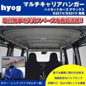 ハイゼットカーゴ デラックス S321V / S331V マルチキャリアハンガー 赤 (サーフボードやルアーロッド積載に!)※クルーズ取付不可|yourparts