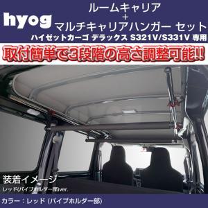 ハイゼットカーゴ デラックス S321V / S331V ルームキャリアセット + マルチキャリアハンガー 赤 (サーフボードやルアーロッド積載セット!)※クルーズ取付不可|yourparts