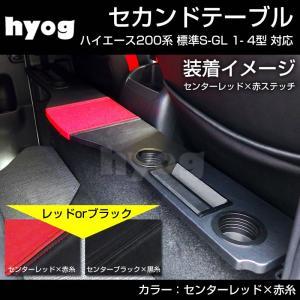 【国産跳ね上げ機能】センターレッド+赤糸 セカンドテーブル ハイエース 200標準 S-GL 1- 6型 対応|yourparts