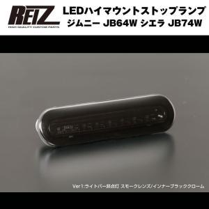 【スモークレンズ/インナーブラッククローム】REIZ ライツ LEDハイマウントストップランプ ジムニー JB64W シエラ JB74W ライトバー非点灯タイプ yourparts