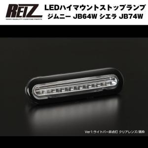 【クリアレンズ/黒枠】REIZ ライツ LEDハイマウントストップランプ ジムニー JB64W シエラ JB74W ライトバー非点灯タイプ yourparts