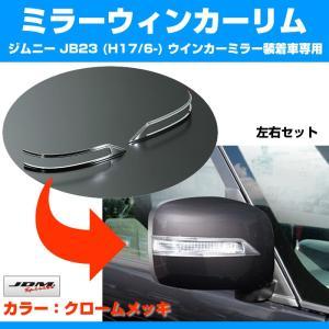【クローム】ミラーウィンカーリム ジムニー JB23W (H17/6-) ウインカーミラー装着車専用|yourparts