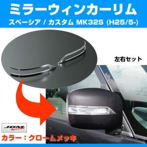 【クローム】ミラーウィンカーリム スペーシア / カスタム MK32S (H25/5-) yourparts