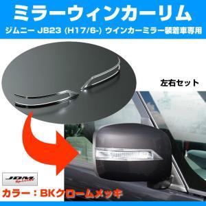【ブラッククローム】ミラーウィンカーリム ジムニー JB23 (H17/6-) ウインカーミラー装着車専用|yourparts