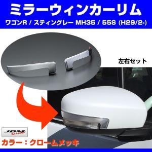 【クローム】ミラーウィンカーリム 新型 ワゴンR / スティングレー MH35 / 55S (H29/2-) yourparts