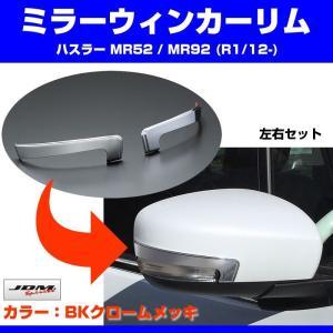 【ブラッククローム】ミラーウィンカーリム 新型 ハスラー MR52 / MR92 (R1/12-)|yourparts