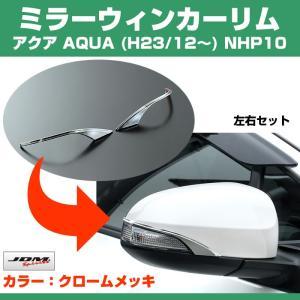 【クローム】ミラーウインカーリム アクア AQUA (H23/12〜) NHP10|yourparts