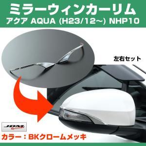 【ブラッククローム】ミラーウインカーリム アクア AQUA (H23/12〜) NHP10|yourparts