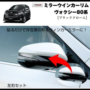 【ブラッククローム】ミラーウインカーリム ヴォクシー80系(H26/1〜)|yourparts