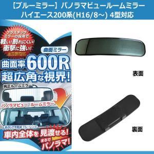 【ブルーミラー】パノラマビュールームミラー ハイエース200系(H16/8-) 1-5型対応|yourparts