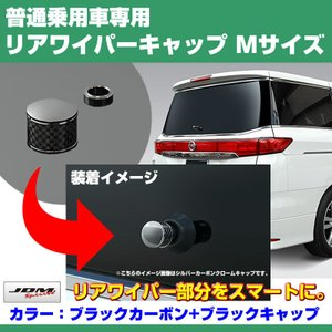 【ブラックカーボン+BKキャップ】リアワイパーキャップ Mサイズ レクサス CT200h|yourparts