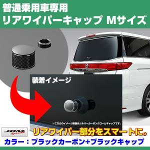 【ブラックカーボン+BKキャップ】リアワイパーキャップ Mサイズ フィット GE6-9 (H19/10〜H25/9)|yourparts