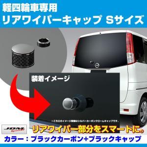 【ブラックカーボン+BKキャップ】リアワイパーキャップ Sサイズ AZワゴン MJ21 / MJ22 / MJ23S (H15/9〜)|yourparts