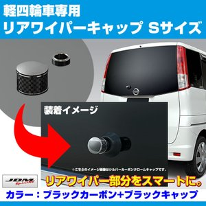 【ブラックカーボン+BKキャップ】リアワイパーキャップ Sサイズ ミニキャブバン / タウンボックス (H26/2〜)|yourparts
