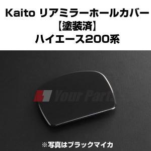 【ブラック/209】リアミラー ホールカバー ハイエース 200 系(H16/8〜) yourparts