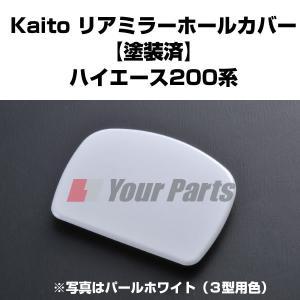 【パールホワイト/070】リアミラー ホールカバー ハイエース 200 系(H16/8〜)|yourparts