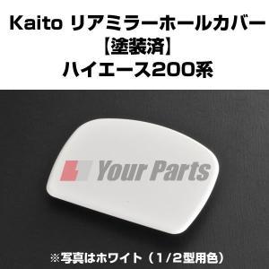 【ホワイト/058】リアミラー ホールカバー ハイエース 200 系(H16/8〜) yourparts