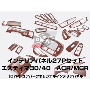 【茶木目】DYP インテリアパネル27Pセット エスティマ30/40系(H12/1〜H18/1) ACR/MCR|yourparts