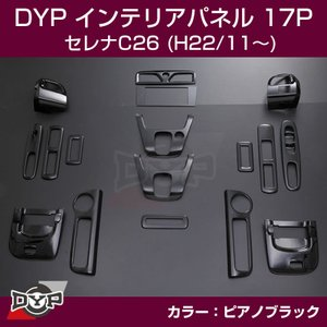 【ピアノブラック】DYP インテリアパネル17P セレナC26(H22/11〜)|yourparts