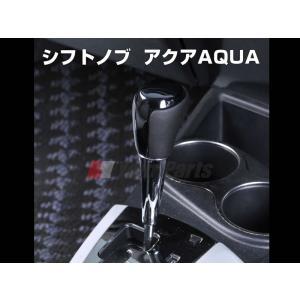 【ピアノブラック】シフトノブ  アクア(AQUA)(H23/12〜) NHP10|yourparts