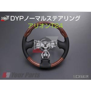 【茶木目×グレーレザー】DYPノーマルステアリング アリオンT24(H13/12〜H19/6) 純正エアバッグ対応|yourparts