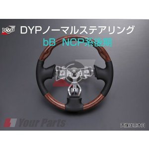 【茶木目×グレーレザー】DYPノーマルステアリング bB NCP系後期(H15/4〜H17/12) 純正エアバッグ対応|yourparts
