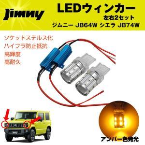 LEDウィンカー ジムニー JB64W / シエラ JB74W  ハイフラ防止抵抗 アンバー色発光 左右2セット|yourparts