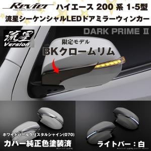BKクロームリム限定モデル 流星シーケンシャルLEDドアミラーウィンカー【ライトバー白】 ハイエース 200 系(DARK PRIME ) 070ホワイト塗装済|yourparts