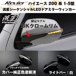 BKクロームリム限定モデル 流星シーケンシャルLEDドアミラーウィンカー【ライトバー白】 ハイエース 200 系(DARK PRIME) 塗装済 ブラックマイカ(209)|yourparts