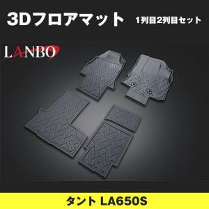 (汚れ防止 アウトドア等にお勧め!) 3D フロアマット 1列 2列 セット タント LA650S (H29-)|yourparts