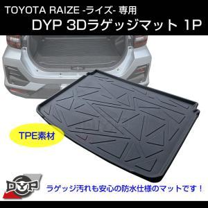 ライズ 3Dラゲッジマット 車種専用 DYP (荷室の汚れ防止 アウトドア等にお勧め!) TOYOTA RAIZE yourparts