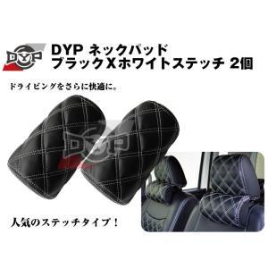 【キルトデザイン】DYP ネックパッド ブラックXホワイトステッチ 2個セット N-box N-box+|yourparts