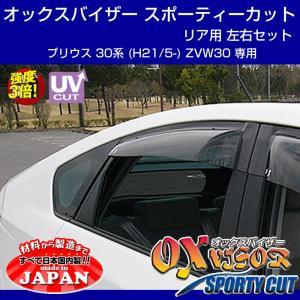【受注生産納期3WEEK】OXバイザー オックスバイザー スポーティーカット リア用 左右1セット プリウス 30系 (H21/5-) ZVW30 yourparts