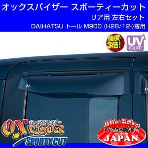 【受注生産納期5-6WEEK】DAIHATSU トール M900 (H28/12-) OXバイザー オックスバイザー スポーティーカット リアサイド用 左右1セット|yourparts