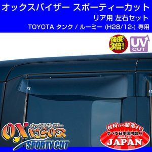 【受注生産納期3WEEK】TOYOTA タンク / ルーミー (H28/12-) OXバイザー オックスバイザー スポーティーカット リアサイド用 左右1セット|yourparts