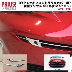 【Aグレード用】DYP メッキフロントグリルカバー4P 新型 プリウス 50 系 前期専用(-H30/12)|yourparts