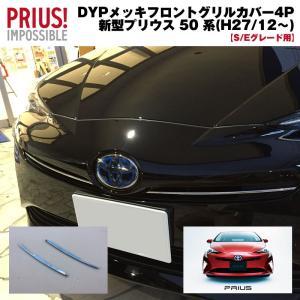 【S/Eグレード】DYP メッキフロントグリルカバー2P 新型 プリウス 50 系(H27/12〜)|yourparts