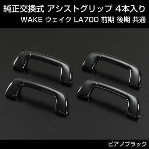 (ピアノブラック) 純正交換式 アシストグリップ 4本入り WAKE ウェイク LA700 前期 後期 共通 yourparts