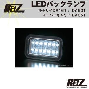 LEDバックランプ( クリアレンズ / インナーメッキ ) キャリイ/スーパーキャリイ DA16T (H25/9-) DA63T(H14-)DA65T(H17-) REIZ ライツ|yourparts