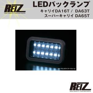 LEDバックランプ( スモークレンズ / インナーメッキ ) キャリイ/スーパーキャリイ DA16T (H25/9-) DA63T(H14-)DA65T(H17-) REIZ ライツ」|yourparts