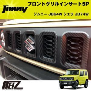 フロントグリルインサート 5P ジムニー JB64W シエラ JB74W【カーボン調】|yourparts