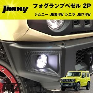 フォグランプベゼル 2P ジムニー JB64W 【カーボン調】|yourparts