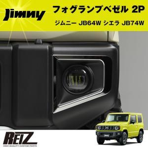 フォグランプベゼル 2P ジムニー JB64W 【メッキ鏡面仕上げ】|yourparts
