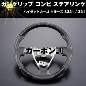 (新発売予約受付中!)ガングリップ コンビ ステアリング【カーボン調】 ハイゼットカーゴ クルーズ S321 / 331 (H29/11-) 後期専用 REIZ ライツ|yourparts