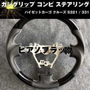 【ピアノブラック】 ハイゼットカーゴ クルーズ S321 / 331 (H29/11-) 後期専用 ガングリップ コンビ ステアリング REIZ|yourparts