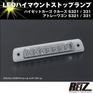 LED ハイマウントストップランプ【クリアレンズ ホワイトフレーム インナークローム】アトレーワゴン S321 / 331 前期後期共通|yourparts