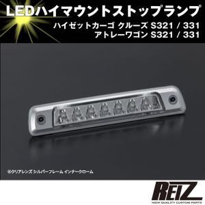 LED ハイマウントストップランプ【クリアレンズ シルバーフレーム インナークローム】アトレーワゴン S321 / 331 前期後期共通|yourparts