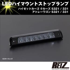 LED ハイマウントストップランプ【スモークレンズ】アトレーワゴン S321 / 331 前期後期共通|yourparts